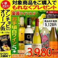 お手頃ワイン4本とメダル受賞ワイン1本「白ワイン」5本セット ☆バロン・ド・ムスタッシュ・シャルドネ...