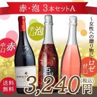 【party】女性への贈り物にピッタリ♪ワインラベルがかわいい3本セットA【容量:750ml】 ●ロ...
