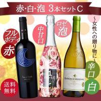 【party】女性への贈り物にピッタリ♪ワインラベルがかわいい3本セットC【容量:750ml】 ●ロ...