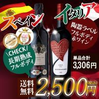 贈り物におススメです♪ イタリア産 赤白2本セット【容量:750ml】 ●ファーマーズ・オブ・ワイン...