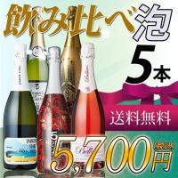 全てスパークリングワイン 飲み比べ5本セット【容量:750ml】 ●ローズ・ナンバー ブラン・ド・ブ...
