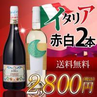 贈り物におススメです♪ イタリア産 赤白2本セット【容量:750ml☆ユデカ チェラスオーロ DOC...