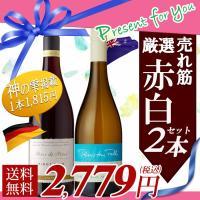 赤白ワイン 2本セット【容量:750ml】 ●ペーター&ペーター ピノ・ノワール(赤:ミディアムボデ...