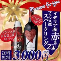 イタリア産赤ワインとフランス産スパークリングワイン 2本セット【容量:750ml】 父の日 母の日 ...