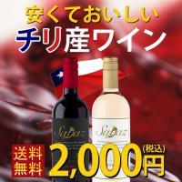 安くておいしいチリ産ワイン 赤白2本セット【容量:750ml】 ●サガス 赤(赤:辛口) ●サガス ...