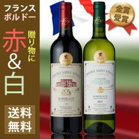 フランス ボルドー産 赤・白ワイン2本セット【容量:750ml】 ●クロゼリー・サン・ヴァンサン ル...