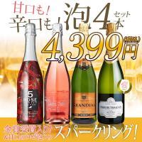 【party】 スパークリングワイン4本 バラエティワイン 4本セット【容量:750ml】 ●ローズ...