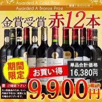バイヤー厳選!「赤ワイン」12本セット【内容】750ml ●シャトー・ピュイ・ド・ギランド ボルドー...