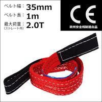 商品説明   ★強度、耐荷、耐久、本格仕様のベルトスリングはいかがですか ★ストレート吊能力1200...