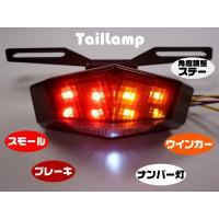 ■ブレーキ/ウィンカー連動!フェンダーレス用LEDミニテールです。 ■リアをクールに魅せるスモークレ...