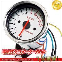 商品説明   商品説明  ★12V用4サイクル電気式汎用タコメーター60mmΦです。 ★原付から大型...