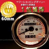 商品説明  ★12V汎用機械式スピードメーター60mmΦです。 ★汎用品ですので多くの車種に対応して...