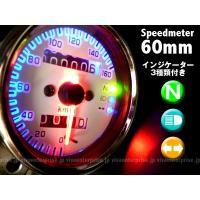 商品説明  ★12V汎用機械式スピードメーター60mmΦです。 ★ニュートラル緑発光/ハイビーム青発...