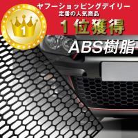 商品説明   ★汎用ABS樹脂製グリル! ★多くの欧州車に採用されているハニカムタイプ(六角形の集合...