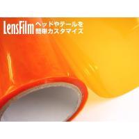 商品説明  ★レンズフィルムでヘッド・テールライトを簡単カスタマイズ♪  ★ヘッドライトやテールライ...