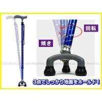 商品説明   ■杖先3点でしっかりと地面をホールドします。  ■シャフトは360度回転&ピボット(傾...