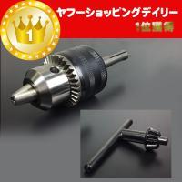 商品説明    SDSプラスハンマドリル用回転チャックセット   1.5mm-13mm チャックキー...