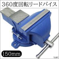 商品説明   ★作業台3点固定式 回転式リードバイス150mm  ★作業部が回転し、方向転換が容易で...