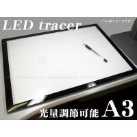 ■薄型・軽量フラット!光量調節可能LEDトレースボードです。 ■漫画やイラストにも最適なA3サイズ♪...