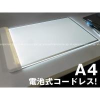 商品説明   ■電池式コードレスだからどこでも使える!薄型・軽量LEDトレースボードです。 ■A4サ...