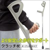 商品説明   ■肘までしっかりサポート!クラッチ杖オープンカフタイプです。 ■松葉杖を持つことが、困...