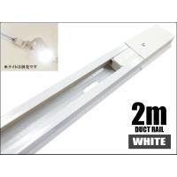 商品説明    ■ロング2mダクトレール、ライトの位置を自由に設定できます   ■サイズ(約):全長...