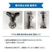 アサヒ衛陶 壁付用止水栓2個セット  ※通常は設置業者の方がご用意するものになりますが、 当店でも販...