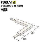 フクビ 樹脂製 クロス見切 省令準耐火構造対応(後付けタイプ) C-3T出隅 (30×30mm) ア...