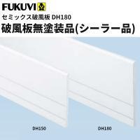 窯業系不燃 セミックス破風板DH 無塗装品(シーラー品)DH180 3000mm  2本入 DH18...