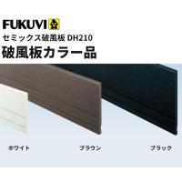 窯業系不燃 セミックス破風板DH カラー品DH210 3000mm  2本入 DH21  2本入(リ...