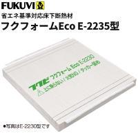 床下断熱材 フクフォームEco E-2235型 内寸797.5〜805mm対応 1坪入り E2235...