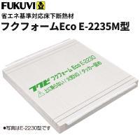 床下断熱材 フクフォームEco E-2235M型 内寸887.5〜895mm対応 4m2入り E22...