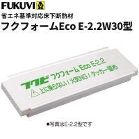 床下断熱材 フクフォームEco E-2.2W30型 内寸258mm対応 1坪入り E22W30  根...