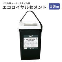 東リ 床用接着剤 エコロイヤルセメント 大缶 18kg はけ付