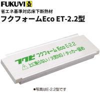 床下断熱材 フクフォームEco ET-2.2型 内寸410mm対応 1坪入り ET22  根太組み工...