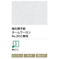 強化障子紙 ホームワーロン 無地 NO.2052 0.2mm厚 930×1850mm 1枚