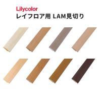 1梱包(1本)あたりの金額になります。 送料1梱包700円(+税)  色番(カラー) LAM9181...