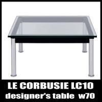ル・コルビジェ LC10 テーブル W70 LE CORBUSIER リプロダクト商品 ジェネリック...