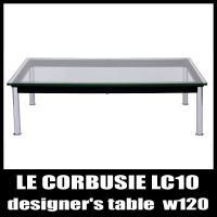 ル・コルビジェ LC10 テーブル W120 LE CORBUSIER   リプロダクト商品 ジェネ...