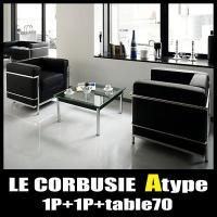 ル・コルビジェ LC2 応接セットAタイプ(1P+1P+W70) LE CORBUSIER リプロダ...