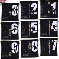 ポジション別原寸.comニット袋 ZETT ゼット 野球 ニット袋19SS(BOX19SG)