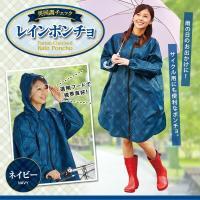 急な雨でも、サッと着ておしゃれに快適! 雨の日のお買い物やお出かけにとっても便利。 リュックなども丸...