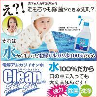 電解水アルカリイオン水100%のクリーナー!! 水なのに除菌も消臭もこれ1本でOK! 水を特殊な方法...