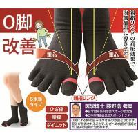 ※レビューを書いて、ネコポス『送料無料』  ■整形外科医の勝野浩先生考案、履くだけでO脚改善、ひざ痛...