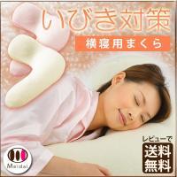 ※レビューを書いて『送料無料』   ●横向きに眠ると気道が確保され、呼吸が楽になります。  これで睡...