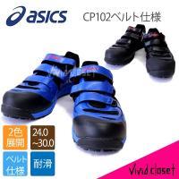 アシックス製の安全靴ウィンジョブCP102です。 アシックスが作っているから、デザイン性はもちろん、...