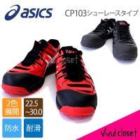 アシックス製の安全靴CP103です。 アシックスが作っているから、デザイン性はもちろん、安全靴とは思...