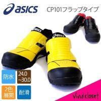 「一度履いたらやめられない」アシックス製の安全靴ウィンジョブCP101です。 アシックスが作っている...