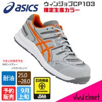 即日出荷対応商品です  アシックス製の安全靴CP103です。 アシックスが作っているから、デザイン性...