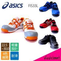 アシックス製の安全靴ウィンジョブ33Lです。 アシックスが作っているから、デザイン性はもちろん、安全...